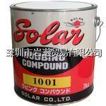 #1001高性能涂膜抛光,solar太阳能 #1001
