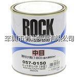 057-W150聚酯腻子,ROCKPAINT岩漆 057-W150