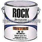 057-0171聚酯腻子,ROCKPAINT岩漆 057-0171