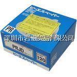 PRJD电线工业纸R,sankyo三共理化学 PRJD