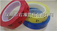 PET划线防静电胶带   YE/E-825S