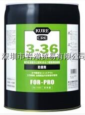B-1033-05G,防锈剂,kure吴工业 B-1033-05G
