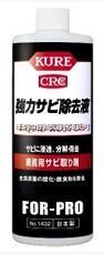 E-1432-12D,防锈剂,kure吴工业 E-1432-12D
