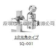 SQ25-001_链接头_miyoshikikai三好 SQ25-001