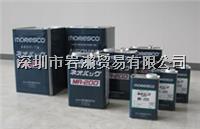 MC-1000,高真空泵油,MORESCO松村株式会社 MC-1000
