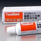 TB2468,接著劑,ThreeBond三鍵株式會社