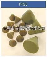 KP2E,塑料圆锥型研磨,KOYO光阳社 KP2E