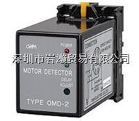 "OMD-2,電動式剎車""OB·OBJ剎車"",OHM歐姆電機 OMD-2"