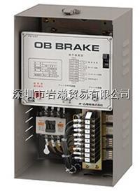 """OB-204,電動式剎車""""OB·OBJ剎車"""",OHM歐姆電機 OB-204"""