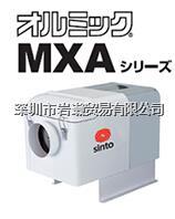 MXA-III油雾机SINTO新東工業株式会社