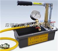 T-508_手动试压泵_KYOWA共和 T-508
