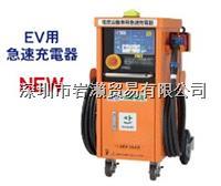 DEV-10KW_大型急速充電器_DENGEN電元 DEV-10KW
