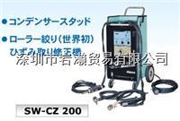 SW-CZ200_电容器螺栓焊接机_DENGEN电元 SW-CZ200