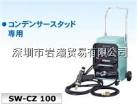 SW-CZ100_电容器螺栓焊接机_DENGEN电元 SW-CZ100