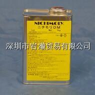 DM-523H,润滑剂,日本DAIZO DM-523H