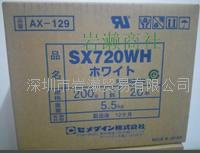 CEMEDINE华南区代理,施敏打硬SX720WH  200g电子硅胶 CEMEDINE施敏打硬SX720WH  200g电子硅胶
