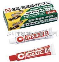 CEMEDINE施敏打硬CA-193,環氧樹脂膠水 CA-193