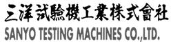 三洋試験機工業