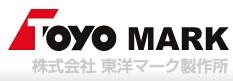 株式会社東洋マーク製作所