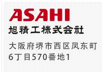 ASAHI旭精工株式会社