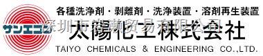 SUNECON太阳化工株式会社