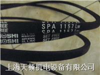 SPA1157LW/SPA1180LW进口三星三角带,进口工业皮带 SPA1157LW/SPA1180LW