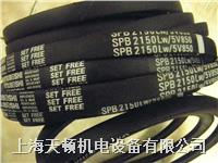SPB3340LW/5V1320進口傳動帶 SPB3340LW/5V1320