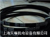 上海SPZ850LW/3V335風機皮帶 SPZ850LW/3V335