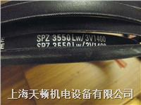 SPZ4500LW高速傳動帶代理商 SPZ4500LW