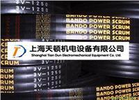BANDO阪東3V,5V,8V聯組帶 3V,5V,8V
