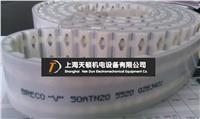 50ATN20-5520聚氨酯PU同步带 50ATN20-5520