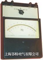 0.2級 電動系頻率表