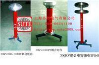 工频无局部放电电容分压器兼耦合电容器  GWC系列