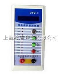 (LBQ-Ⅱ)漏电保护器测试仪 LBQ-Ⅱ