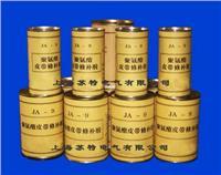 JA-350矿用聚氨脂阻燃电缆冷补胶 JA-350