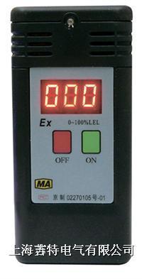 家用型可燃气体泄漏检测报警器