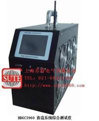 HDGC3960 直流我爱大jb网综合测试仪 HDGC3960