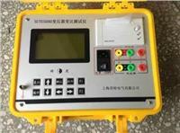 SUTE5000变压器变比测试仪 SUTE5000
