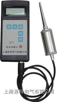 振动测量仪 ZDY型