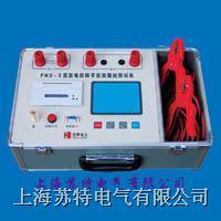 发电机转子交流阻抗测试仪 st