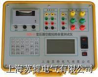 BZR-II变压器容量特性测试仪  BZR-II