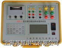 BZR-II高压變壓器容量特性測試儀 BZR-II