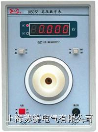 交直流高压表 ST1850A