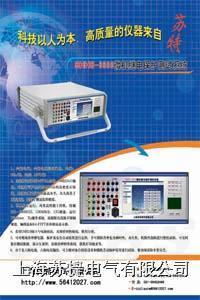 微机继电保护测试仪SHHS-6600 SHHS-6600
