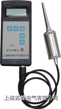 振动测量仪ZDY ZDY