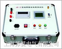 JD-II大型地網接地電阻測試儀