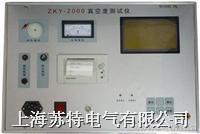 真空管真空度测试仪  ZKY-2000