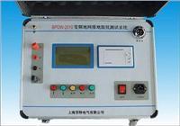 BPDW-2010型变频地网接地阻抗测试系统 BPDW-2010