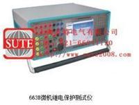 663B微机继电保护测试仪 663B