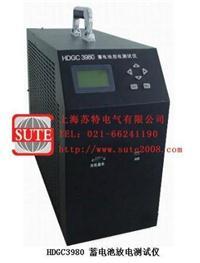 HDGC3980 蓄電池放電測試儀  HDGC3980